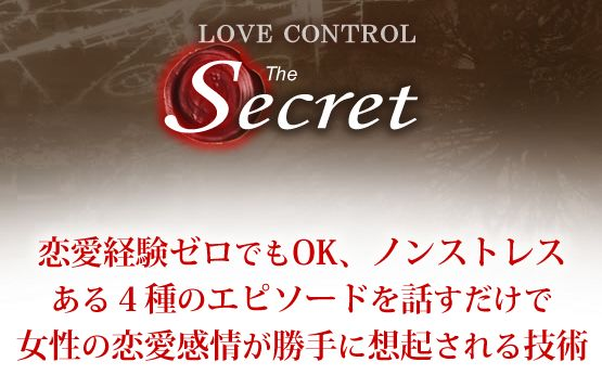 --LOVE CONTROL SECRETS 〜ラブコントロールシークレッツ〜