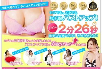 【殿堂入り】◆日本一売れているバストアップDVD◆いつでも、どこでも、片手間バストアップ!「2分26秒」の秘密!ボディスタイリスト大澤美樹『バストアップラボ』