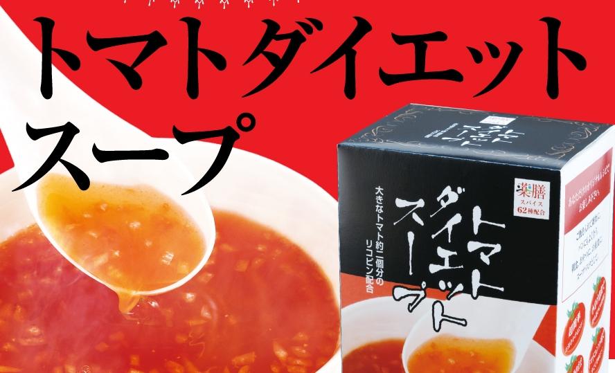 トマトスープダイエット 3箱
